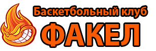 "БК ""ФАКЕЛ"" Архангельск"
