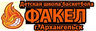 "Детская школа баскетбола ""ФАКЕЛ"" Архангельск"